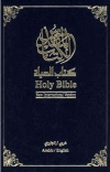 Arabic / English NAV/NIV Bilingual Bible Blue Hardback Edition
