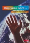 Reach Out for Him (Ukrainian Edition)